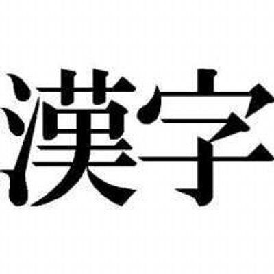 【衝撃】日本「漢字など中国の影響を受けた。教科書にも書いてる」→ 一方、韓国はwwwwwwwwwwwwwwwwwwwww