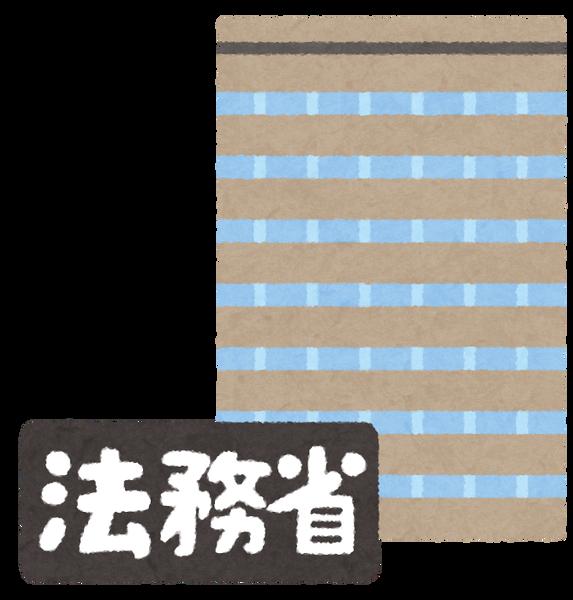 """【法務省】ネット上の誹謗中傷に対する""""プロジェクトチーム""""設置を発表!!!!!のサムネイル画像"""
