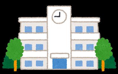 """【新型コロナ】公立校の""""休校""""を検討へ!!!!!のサムネイル画像"""