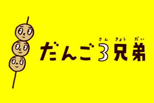 dango-3kyodai
