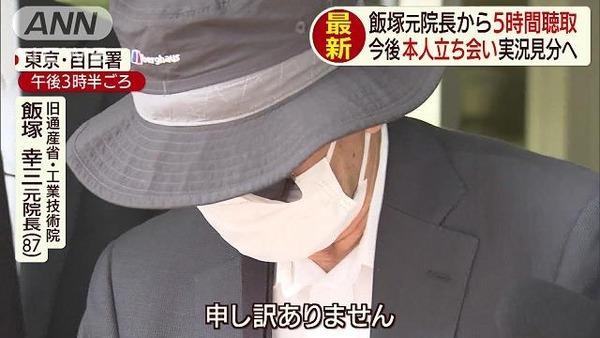 【池袋暴走】飯塚幸三、現場へ!!!!!!のサムネイル画像