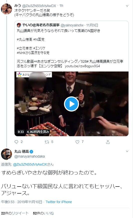 【悲報】丸山穂高さん、下級国民を盛大に煽ってしまう・・・・・のサムネイル画像