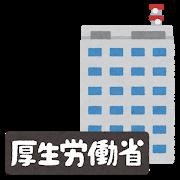 【速報】厚労省、やらかす…!!!!!!!!