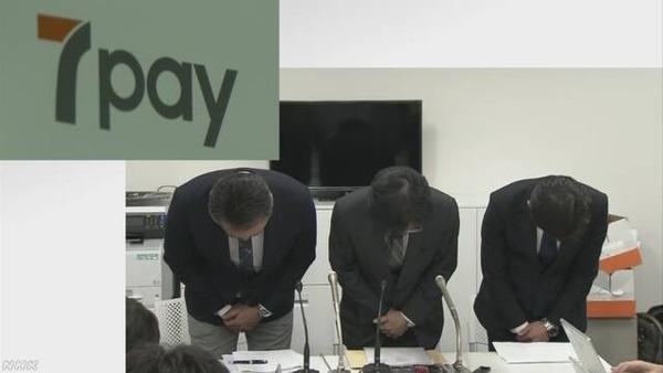 """【不正アクセス】「7pay」運営会社が発表した""""被害額""""がコチラ・・・・・のサムネイル画像"""