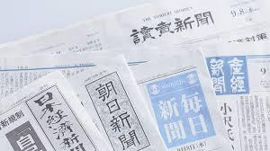 【驚愕】「もっとも信用できない新聞はどこ?」→ 調査の結果wwwwwwwwwwwwwwwwwwwのサムネイル画像