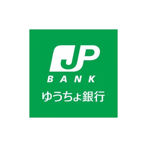 【速報】ゆうちょ銀行、限度額が変更に!!!!!!のサムネイル画像