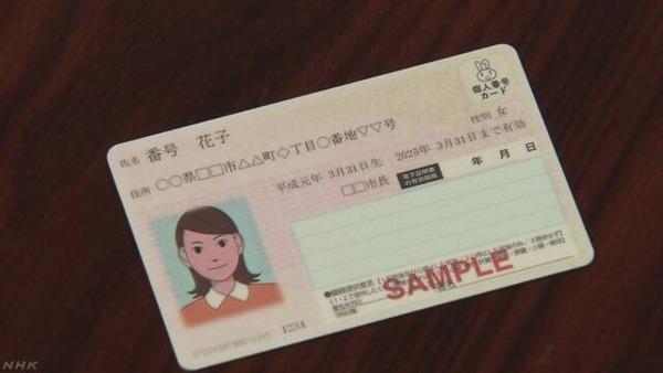 【調査】マイナンバーカード「未取得者」の割合がwwwwwwwwwwwwwwwwwwwのサムネイル画像