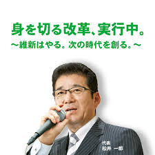 【速報】日本維新の会、参院選の「公約」が明らかになるwwwwwwwwwwwwwwwwwwのサムネイル画像