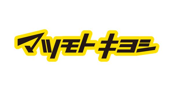 【驚愕】中国人「マツキヨにパスポートを破損された!」→ 領事館を巻き込む大騒動へのサムネイル画像