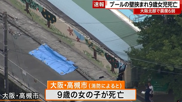 【大阪地震】フジテレビ「無事死亡です」と言った? → ネットで音声が話題に・・・のサムネイル画像