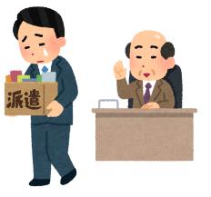 【雇用】ベテランの派遣社員「雇い止め」が横行!!!→ その理由が・・・・・のサムネイル画像