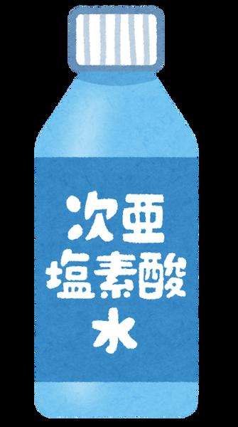 【新型コロナ】「次亜塩素酸水」が有効か検証した結果wwwwwのサムネイル画像