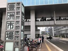 【緊急】豊洲市場で重大な「死亡事故」が発生!!!!!!!!!!!のサムネイル画像