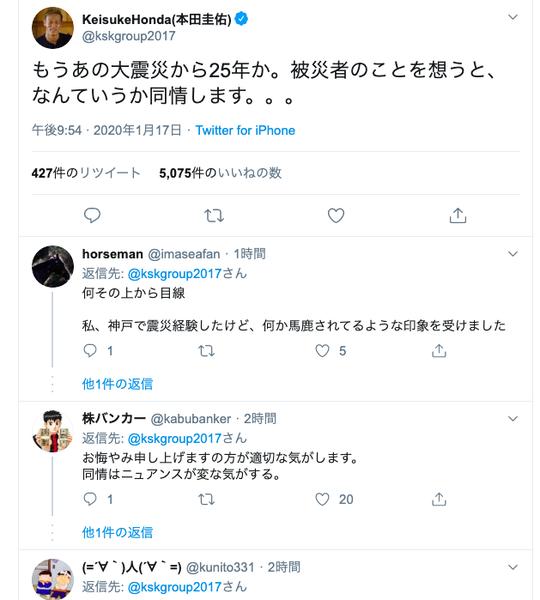 【愕然】本田圭佑、震災に対するツイートがヤバいと話題に・・・・・のサムネイル画像