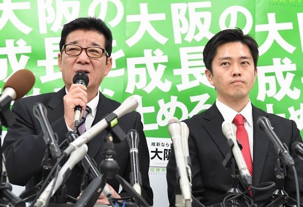 【速報】大阪の「維新包囲網」がヤバいことにwwwwwwwwwwwwwwwwwwwww のサムネイル画像