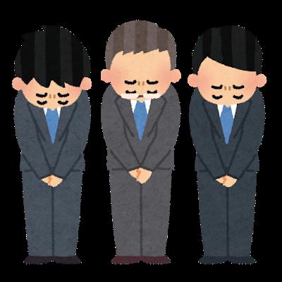 """【はあ?】神戸・いじめ加害教員4人の""""謝罪コメント""""発表wwwwwのサムネイル画像"""