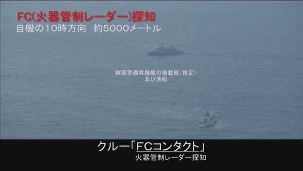 【レーダー照射】韓国、実は映像公表しないよう要請していたwwwwwwwwwwwwwwwwwwwwのサムネイル画像