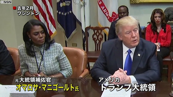【衝撃】トランプ大統領、元補佐官の黒人女性にとんでもない発言をしてしまう・・・・・のサムネイル画像
