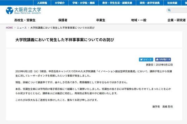 【不祥事】大阪府立大、講師が居眠り学生にキレる!!!→その結果・・・・・のサムネイル画像