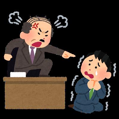 """【戦慄】東証一部上場社長、とんでもない""""音声""""が流出…!!!!!!!"""
