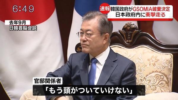 """【速報】韓国のGSOMIA破棄を受けて """"日本政府の反応"""" がコチラwwwwwのサムネイル画像"""
