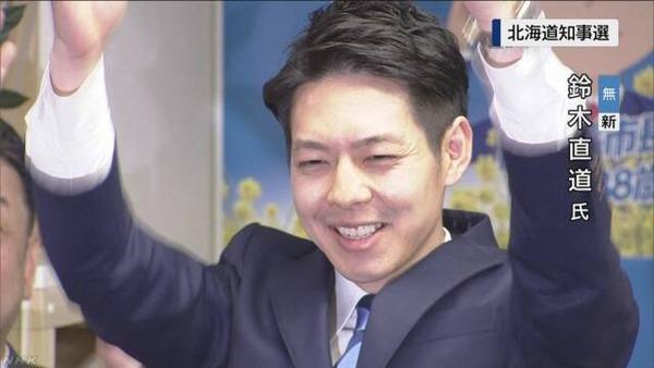 """【速報】北海道知事選、""""与野党全面対決"""" の結果wwwwwwwwwwwwwwwwwwwwwのサムネイル画像"""