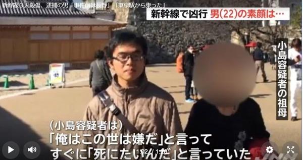 【新幹線殺傷】小島一朗容疑者「無期懲役を狙った」→ その理由が・・・のサムネイル画像