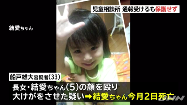 【悲報】虐待で死亡した5歳女児が残した「ノート」→ 内容が辛すぎる・・・のサムネイル画像