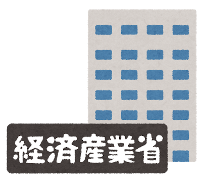【悲報】経済産業省、衝撃発表!!!これはヤバい・・・・・のサムネイル画像