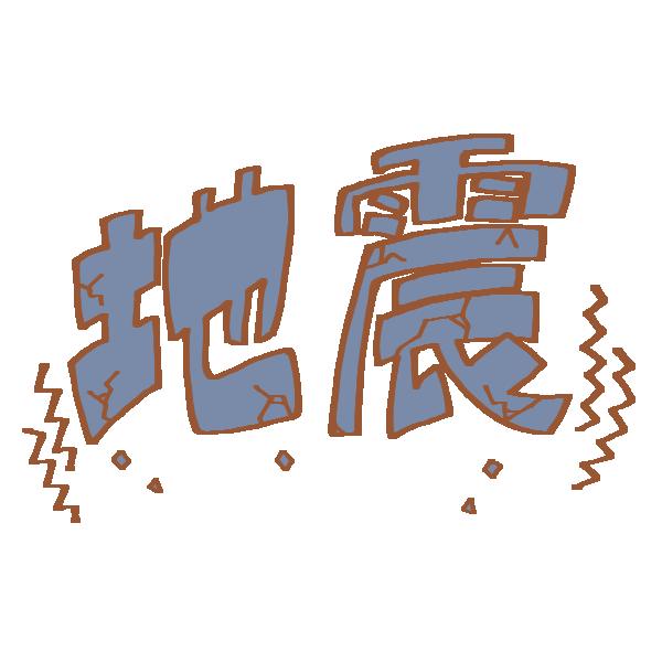 【速報】福島で地震!!!!!!!のサムネイル画像