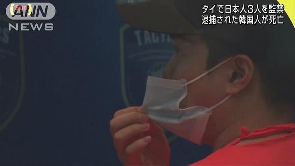 【タイ】日本人3人を監禁した韓国人の男が「死亡」へ!!!!!のサムネイル画像
