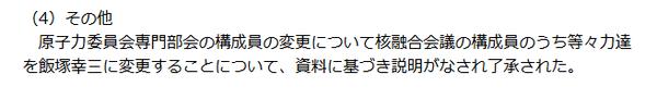 """【新事実!!!】飯塚幸三さん、""""最上級国民""""だった・・・・・のサムネイル画像"""