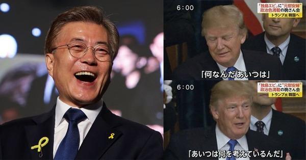 【悲報】ムン大統領、トランプと対立へwwwwwwwwwwwwwwwwwwwwwのサムネイル画像