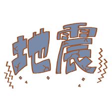 【速報】茨城県を震源とする地震発生!!!→ 各地の震度をご覧ください・・・・・のサムネイル画像