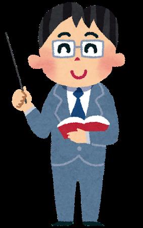 【衝撃】東進ハイスクール講師を逮捕!!!「ゴロゴ」シリーズなど著作多数のサムネイル画像