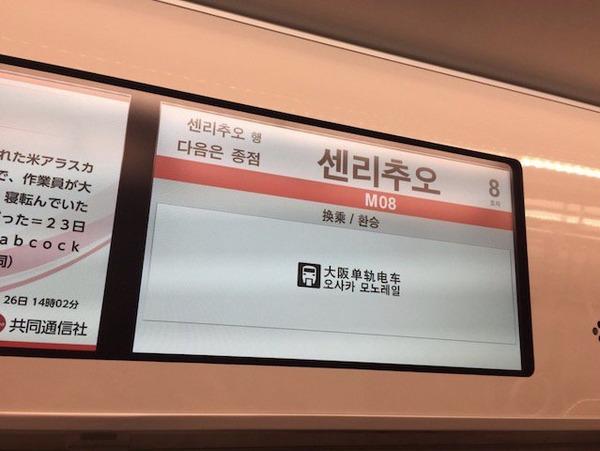 """【悲報】日本さん、""""ハングルだらけ""""←作家が不快感を表明wwwwwwwwwwwwwwwwwwwwwのサムネイル画像"""