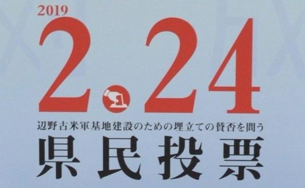 【速報】沖縄県民投票、辺野古「反対」が過半数 のサムネイル画像