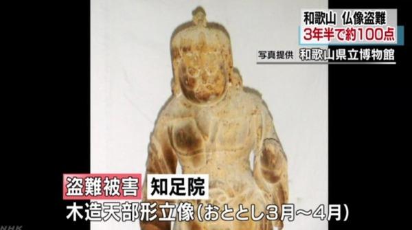 【悲報】和歌山県で「仏像」大量に盗難されてしまう。犯人は・・・のサムネイル画像