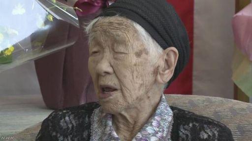 【驚愕】国内最高齢、115歳女性の食生活wwwwwwwwwwwwwwwwwwwwのサムネイル画像
