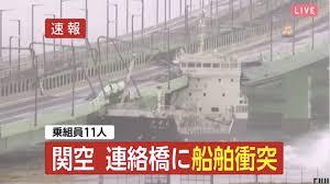 【衝撃】台風21号の被害による「タンカー衝突」→ 経済損失がマジでヤバすぎる件wwwwwwwwwwwwwwwwwwwwwのサムネイル画像