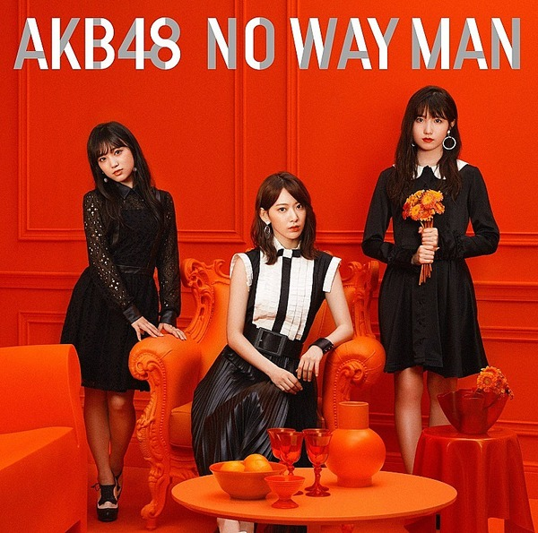 【動画あり】AKB48最新曲「NO WAY MAN」の売り上げがwwwwwwwwwwwwwwwwwwwwwのサムネイル画像