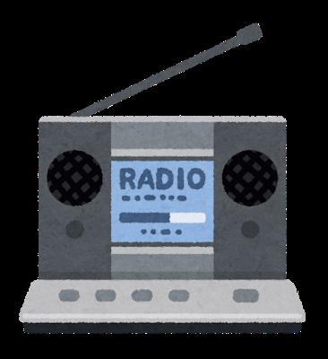 【緊急】ラジオの現在・・・深刻な事態に・・・!!!!!!!!!