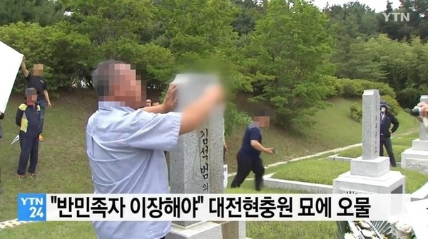 """【ヒエッ…】韓国の市民団体、""""汚 物""""を ま き 抗 議 !!!!!!!!のサムネイル画像"""