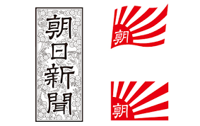 """【衝撃】朝日新聞「日本政府は、市民生活の """"影響"""" を見定めずに決めた!!!」→ その内容が・・・・のサムネイル画像"""