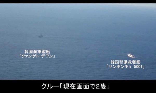 【交信無視】韓国「日本は海洋警察を呼んでいるだけだと思った!」→ その理由がwwwwwwwwwwwwwwwwwwwのサムネイル画像
