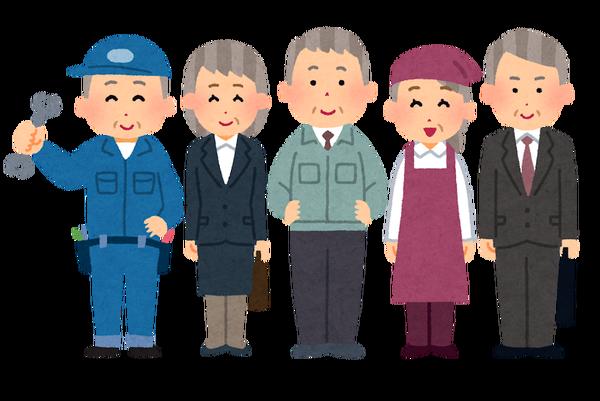 【悲報】日本政府「働ける年齢」をついに延長!!!→ その内容がwwwwwwwwwwwwwwwwwのサムネイル画像