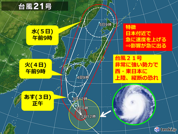 【速報】台風21号さん、観測史上1位を更新しまくるwwwwwwwwwwwwwwwwwwwのサムネイル画像