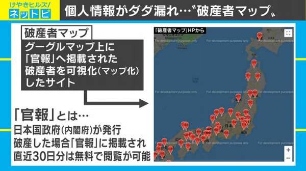 【驚愕】破産者マップ被害対策弁護団結成!!!→なお、弁護費用はwwwwwwwwwwwwwwwwwwwww