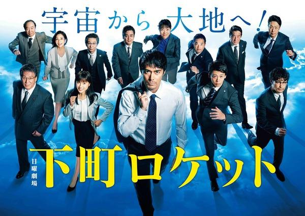 【衝撃】阿部寛主演「下町ロケット」、初回視聴率がこちら・・・・・
