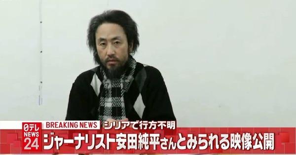 【緊急】アルカイダが拘束中の安田さん「忘れないでほしい。あきらめないでほしい」のサムネイル画像